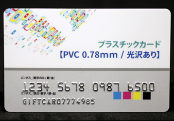 PVCカードイメージ